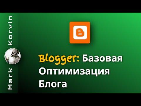 SEO Оптимизация Блога на Blogger (Blogspot)