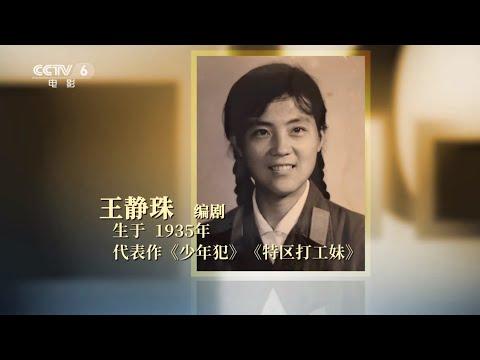 【我的电影故事】我的电影故事——王静珠:不是因为我能干,而是时代造就了我