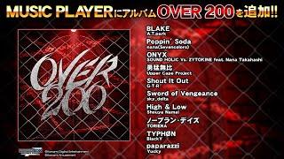 【IIDX ULTIMATE MOBILE】『OVER 200』クロスフェード【オリジナルアルバム第五弾】