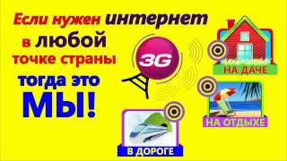 видео тарифы на интернет интертелеком