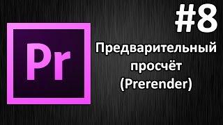 Adobe Premiere Pro, Урок #8 Предварительный просчёт(Prerender)
