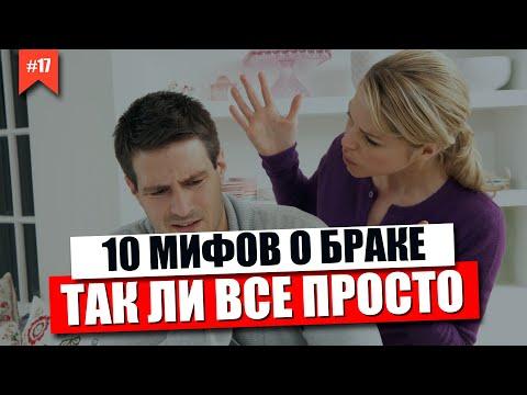 10 МИФОВ О