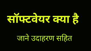 what is software in hindi । सॉफ्टवेयर क्या है इन हिंदी