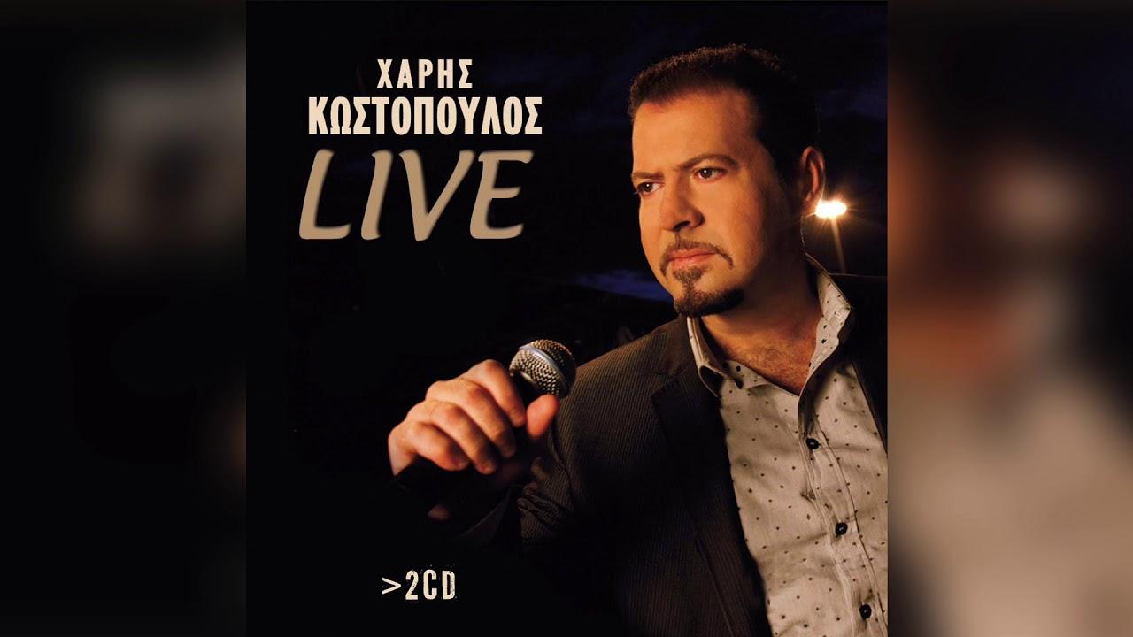 Χάρης Κωστόπουλος - Παιδί για σπίτι  cf47e5feecc
