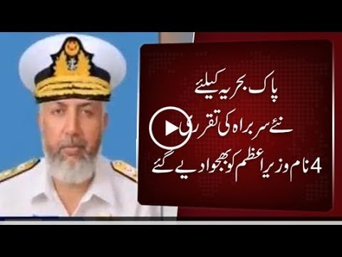 Summary for Naval chief's appointment sent to PM Abbasi