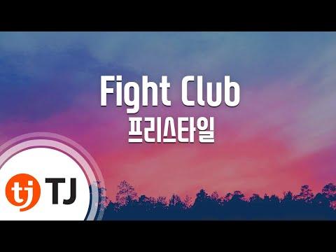 [TJ노래방] Fight Club - 프리스타일 / TJ Karaoke
