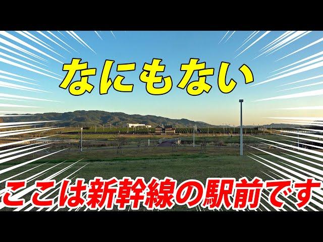 【何もない】九州新幹線・筑後船小屋駅はなぜ作られた? 役に立っているのか?
