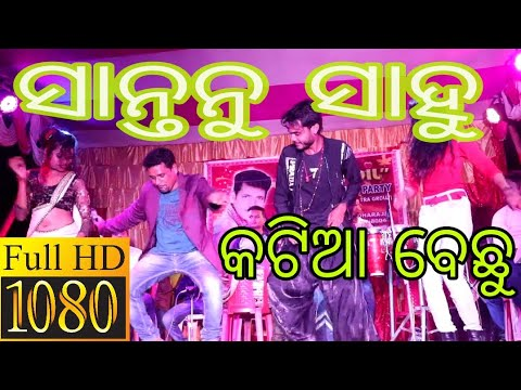 santanu sahu melody video || katia bichu sambalpuri song ||🔥🔥🔥