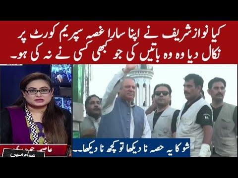 Nawaz Sharif Power Show Would Be Flop? | News Talk