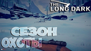 The Long Dark - Сезон Охоты Открыт - #4