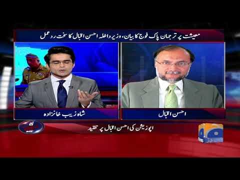 Aaj Shahzaib Khanzada Kay Sath - 13 October 2017 - Geo News