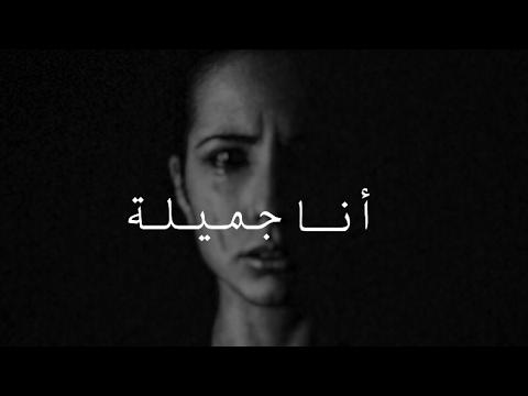 931bfb91640bc فيلم قصير - أنا جميلة ( مترجم ) - YouTube