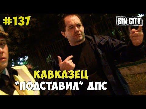 Город Грехов 137 - Кавказец подставил ДПС