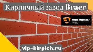 Braer Облицовочный Кирпич Браер Кирпичный Завод Москва. Пенопласт где Купить во Владимире