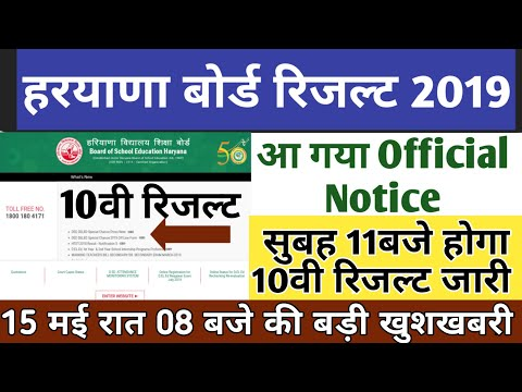 Hbse 10th result kab aayega date and time