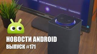 Новости Android #171: стоимость Galaxy Note 9 и смартфон Яндекс