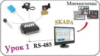 интерфейс rs 485 и микроконтроллеры