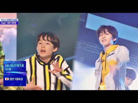 (귀염뽀쨕♡) 최연소 실력파 드림팀 일본 대표팀 ′BEAUTIFUL′♪ 스테이지 K(STAGE K) 2회