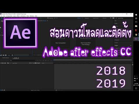 สอนโหลดและติดตั้งโปรแกรม - Adobe After Effects CC 2018-2019 [ใช้ได้ 100%]