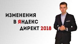 Новый поиск - яндекс директ 2018!
