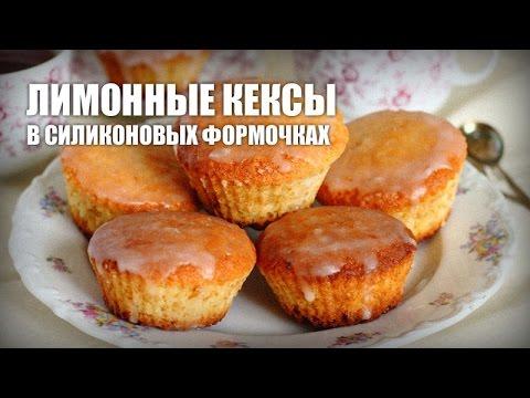 Кексики - рецепты с фото на  (56 рецептов кексиков)