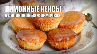 Лимонные кексы в силиконовых формочках — видео рецепт