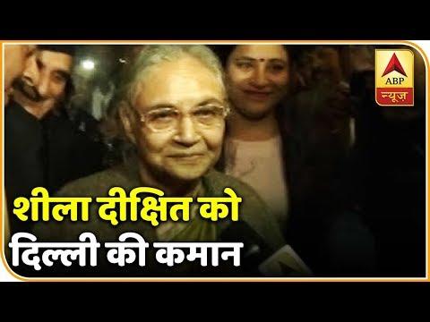Sheila Dikshit New Delhi Congress Chief  | 2019 Kaun Jitega | ABP News