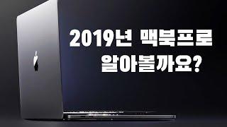 새로 출시된 2019년 맥북프로 달라진점 정리! 애플,13인치는 버린거야? 구매 전 꼭 보고 가세요!!