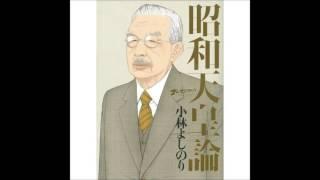昭和天皇論(小林よしのり) 日記みたいなもの http://blog.livedoor.jp...