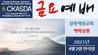 [샬롯재림교회] 금요예배 l 2021.04.02