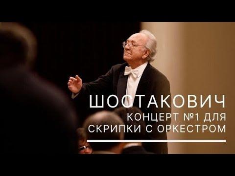 Открытие сезона. Шостакович. Концерт № 1 для скрипки с оркестром