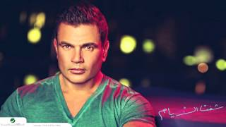 "Amr Diab - Shoft El Ayam ""I Saw The Days"" 2014 ""English Subtitle"""