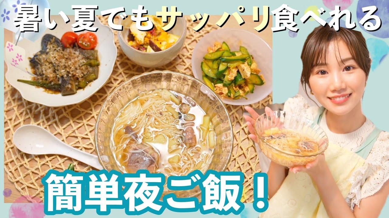 【夏に食べたい夜ご飯】そうめんアレンジ/タンパク質豊富!【簡単創作レシピ】