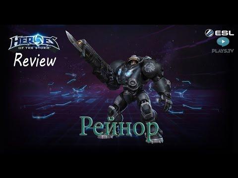 видео: heroes of the storm: Обзор-гайд (122 выпуск) - Рейнор + Розыгрыш Зула!!!