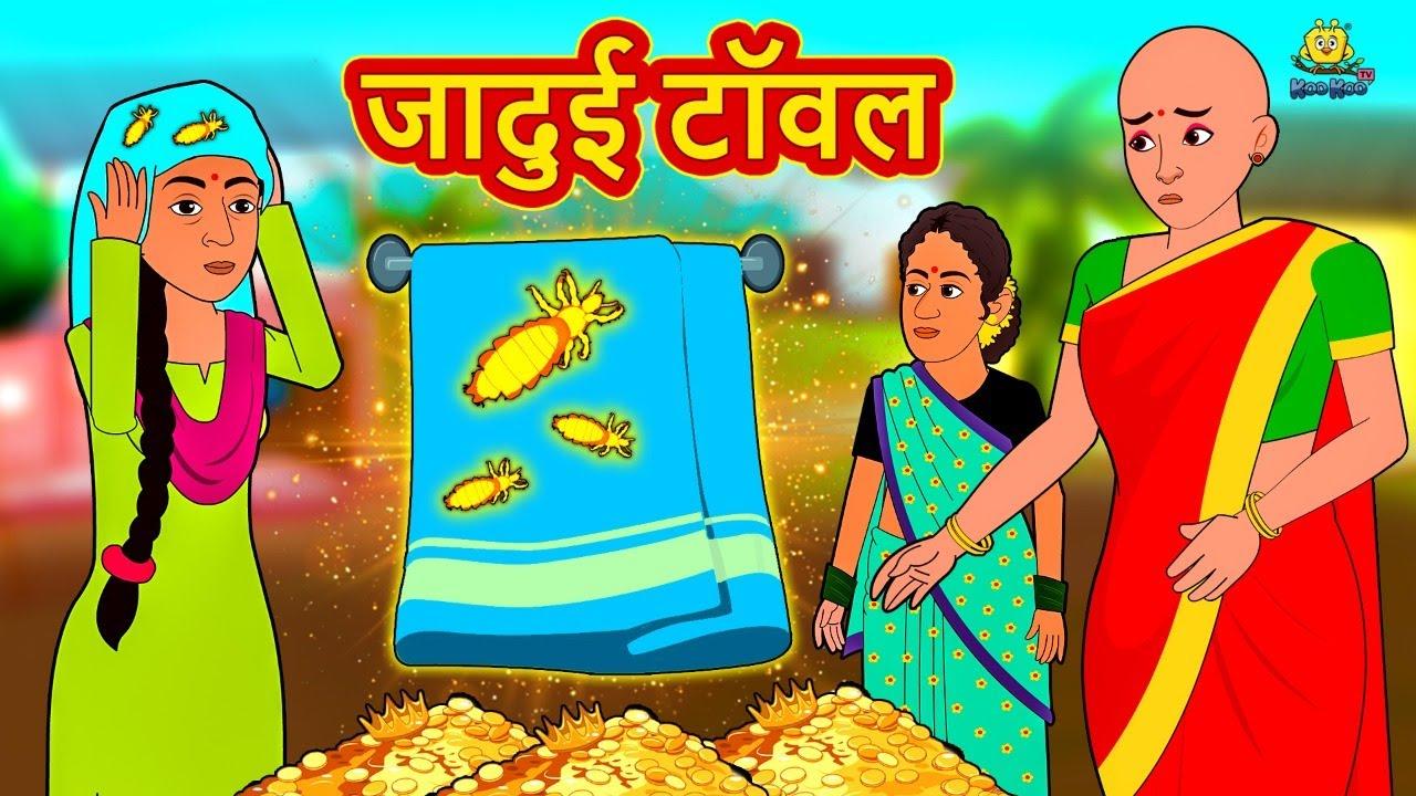 जादुई टॉवल | Moral Stories | Bedtime Stories | Hindi Kahaniya | Hindi Fairy Tales | Stories in Hindi