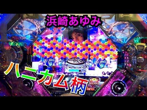 【パチンコCR ayumi hamasaki2】ハニカム柄リーチラインだ、さあSTだ