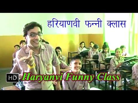 Haryanvi Class ( Funny ) Part 2 || हरयाणवी कॉमेडी क्लास || Manish Mast || Haryanvi Comedy
