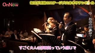 六本木駅より徒歩2分とアクセスにも便利なSATIN DOLL【ジャズレストラン...
