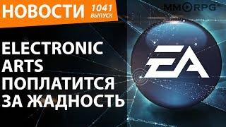 Electronic Arts поплатится за жадность. Новости