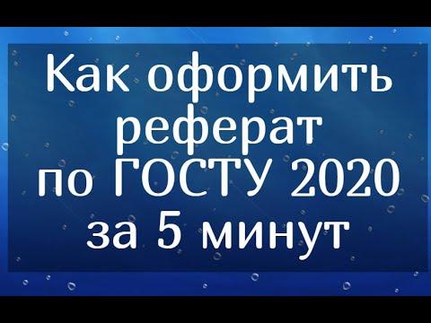 Как оформить реферат по ГОСТУ 2020 года за 5 минут (Пример правильного оформления)
