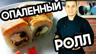 Опаленный ролл, рецепт в домашних условиях. Sushi Roll