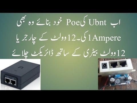 How Make Ubnt POE 12Dc to 24Dc Step-up 1Amp (urdu/hindi)