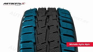 Обзор зимней шины Michelin Agilis Alpin ● Автосеть ●