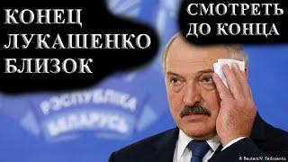 Последние СОБЫТИЯ в Белоруссии 29 августа