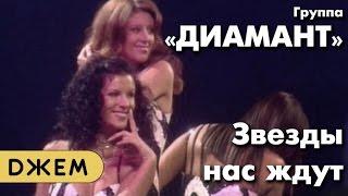 """Группа """"Диамант"""" - Звёзды нас ждут"""