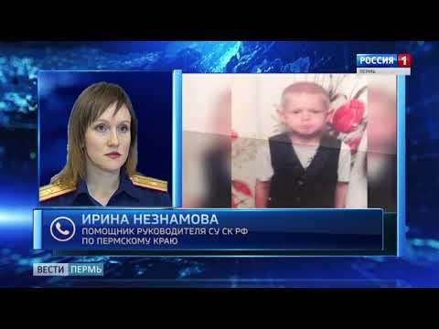 Пропавшего в Красновишерске мальчика нашли мертвым