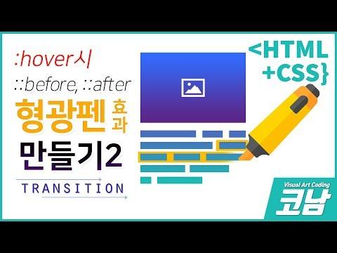 가상요소 사용방법!! ::before, ::after로 형광펜효과 만들기[HTML+CSS{코남}]