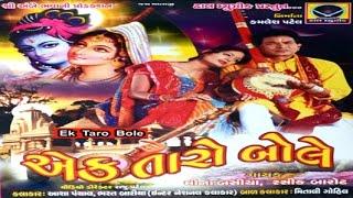 Bhakti Geet | He Mara Manda Harya | Ek Taro Bole | Gujarati Devotional Songs | Bhajan