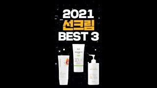선크림 추천 BEST3
