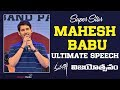 Mahesh Babu Ultimate Speech | #Maharshi Movie Vijayotsavam LIVE | Pooja Hegde | Allari Naresh